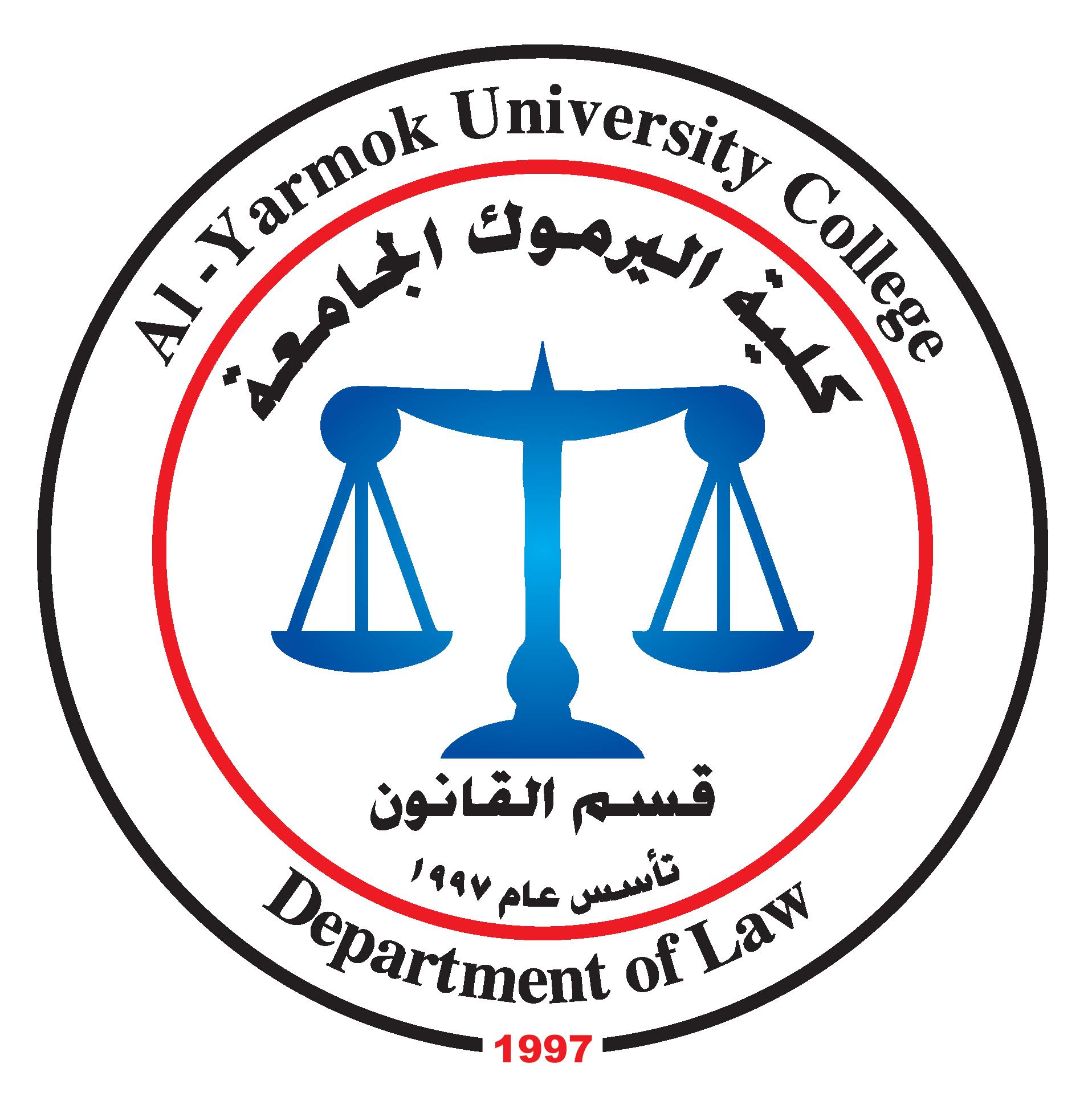 شعار-قسم-القانون