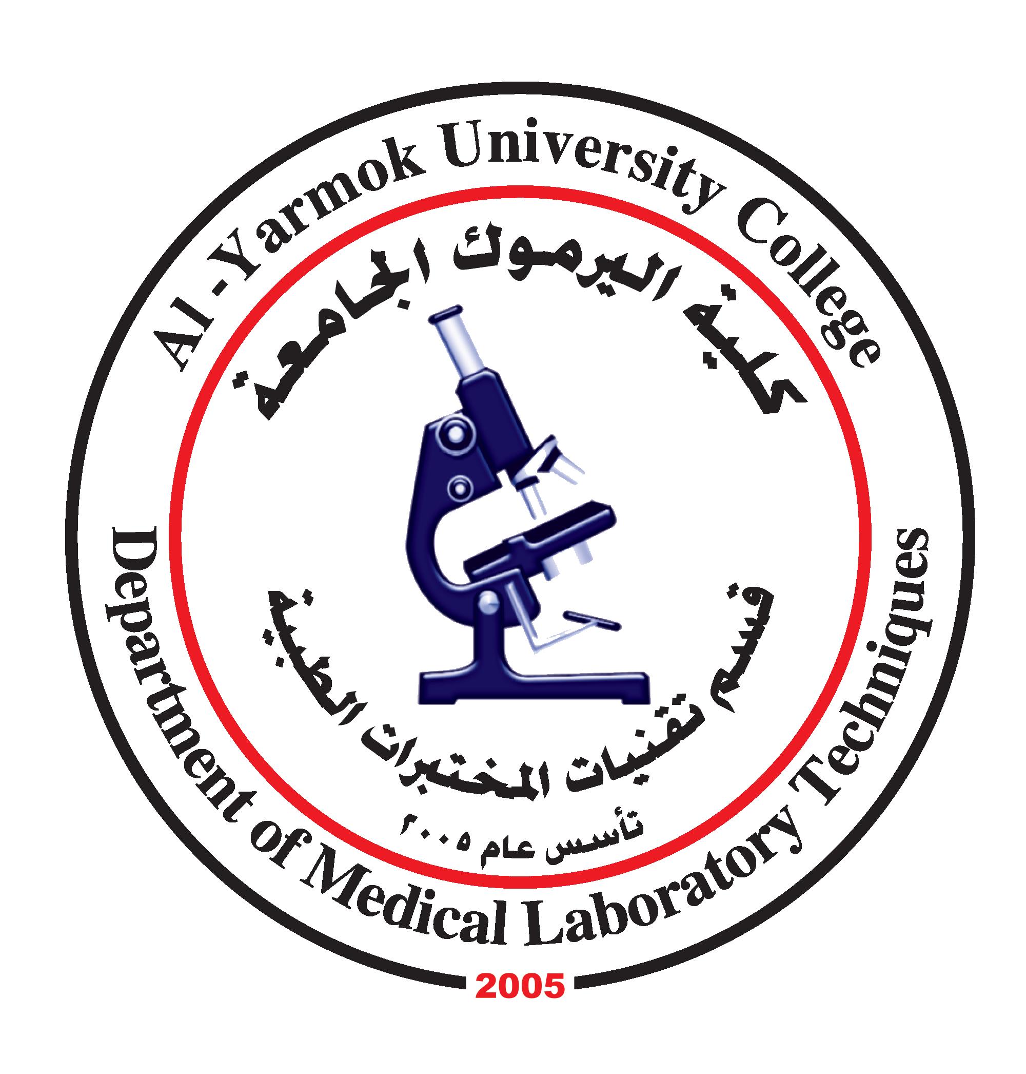 شعار-قسم-تقنيات-المختبرات-الطبية