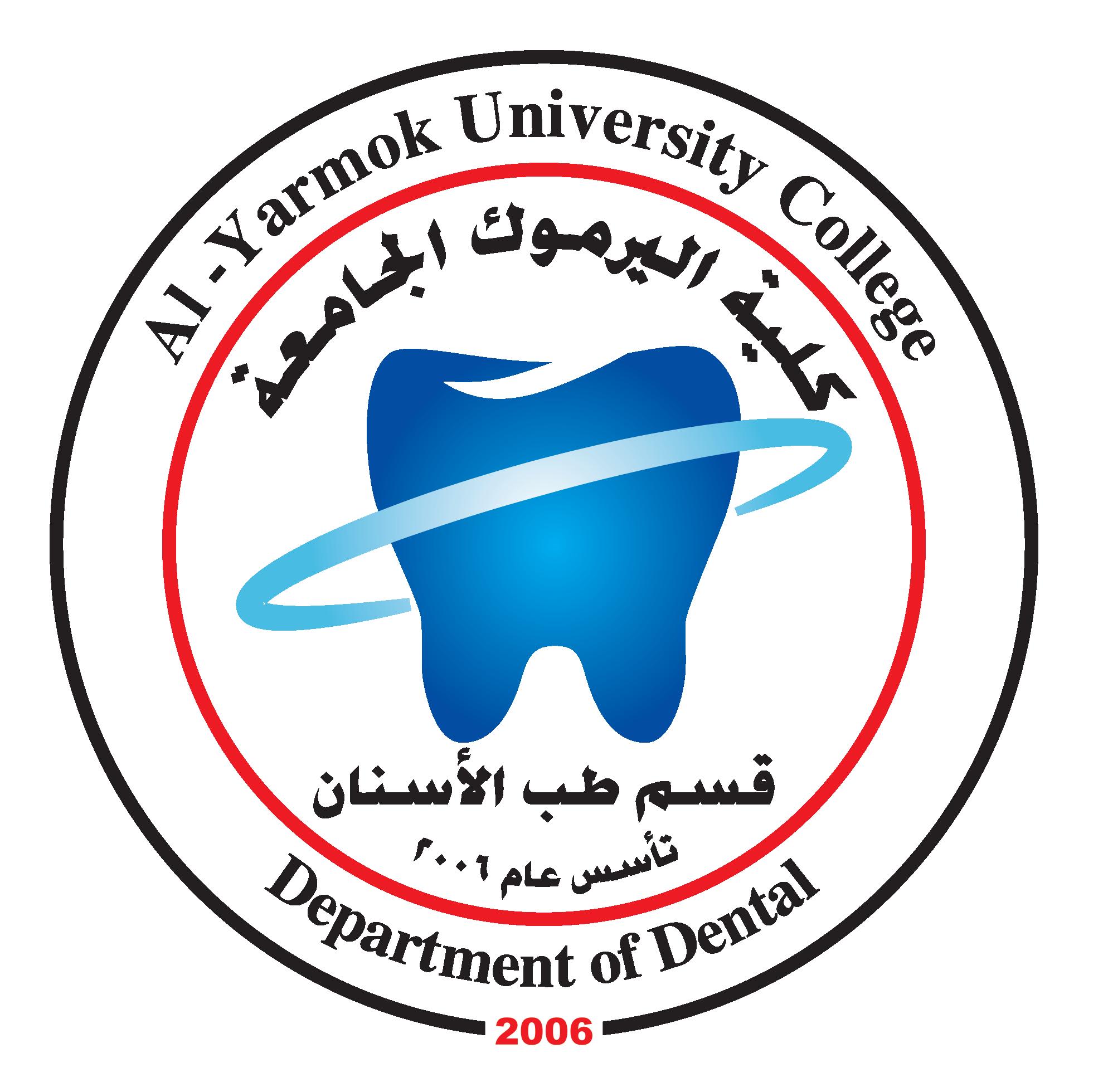 شعار-قسم-طب-الاسنان