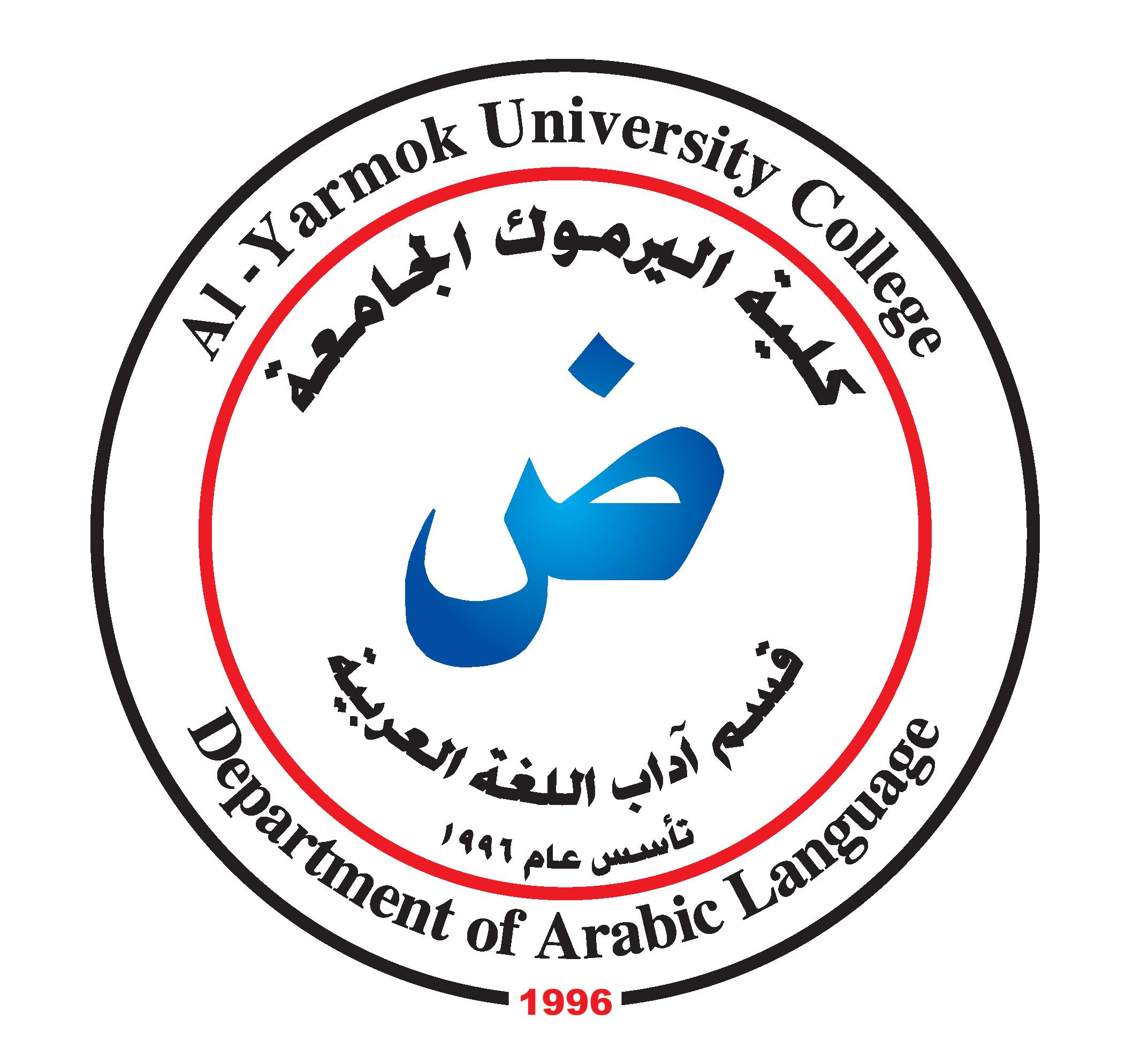 قسم-آداب-اللغة-العربية